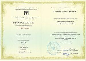 Наши преподаватели в Российском государственном институте сценических искусств