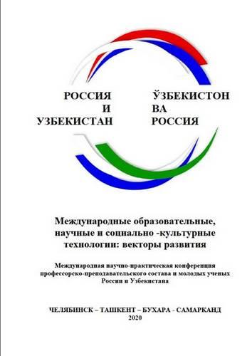«Россия-Узбекистан. Международные образовательные, научные и социально-культурные технологии: векторы развития»