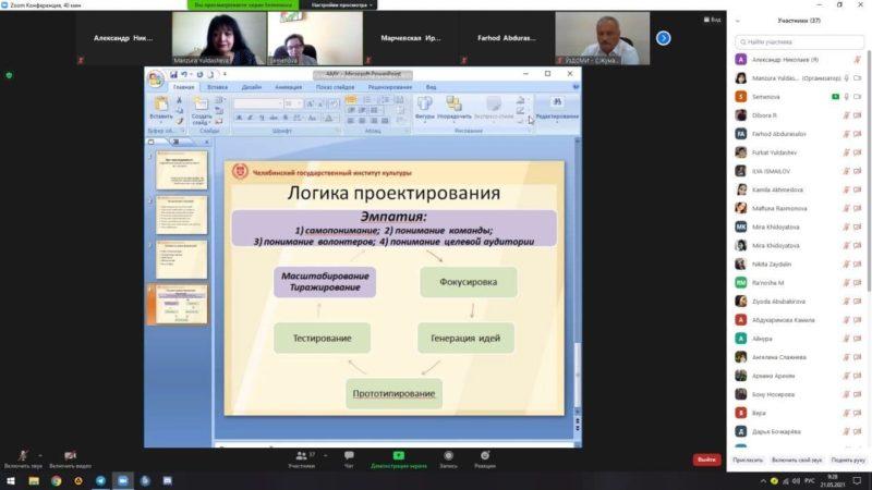 Государственного института искусств и культуры Узбекистана и Челябинского государственного института культуры состоялись лекции и тренинги для студентов