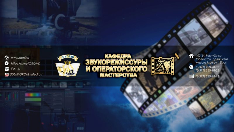Кафедра «Звукорежиссуры и операторского мастерства»